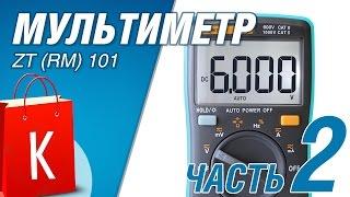 Мультиметр ZT RM 101. Ответы на вопросы, разборка, что внутри