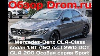 Mercedes Benz CLА Class седан 2017 1.6T 150 л.с. 2WD DCT CLA 200 Особая серия Sport видеообзор