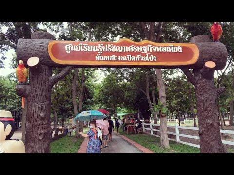 สวนสัตว์ฑัณฑสถานเปิดห้วยโป่ง|ระยอง||ชะนีนุ้ยพาเที่ยว