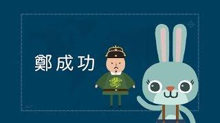 『開山王 鄭成功是在成功什麼啦?』- 臺灣世界史 第3集