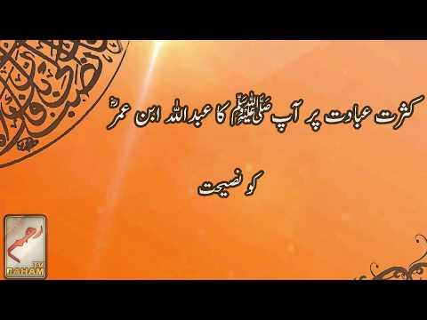 Hazrat Muhammad S.A.W advice to Umar Ibn al-Aas | Mufti Muneer Ahmad Akhoon