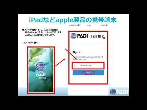 PADI eLearning | iPhoneなどapple製品での利用方法