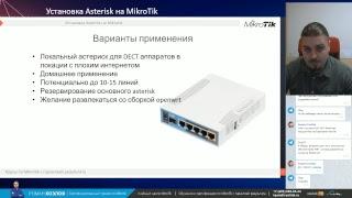 Установка Asterisk на Mikrotik