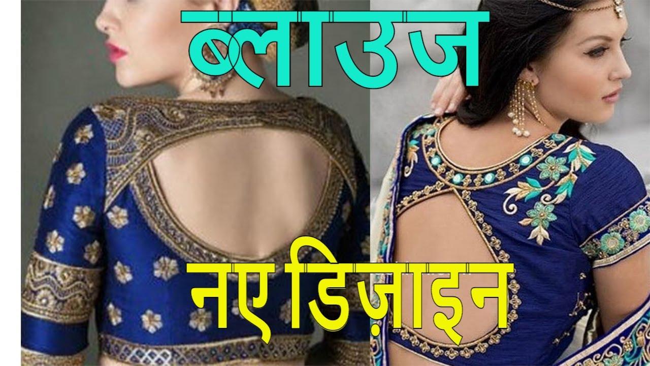 blouse ke designs   back neck, astin, gale - ब्लाउज के नए