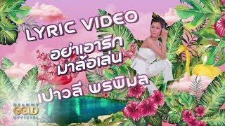 อย่าเอารักมาล้อเล่น - เปาวลี พรพิมล【LYRIC VIDEO】