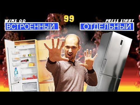 Какой холодильник выбрать? Встроенный или отдельностоящий?