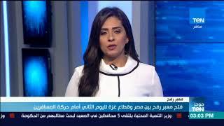 موجز TeN- فتح معبر رفح بين مصر و قطاع غزة لليوم الثانى أمام حركة المسافرين