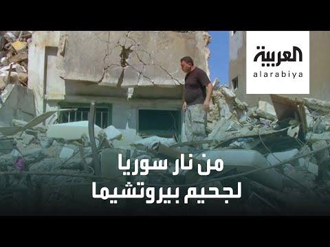 فقد عائلته في تفجير بيروت بعد هروبه من جحيم سوريا  - نشر قبل 4 ساعة