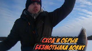 Зимняя рыбалка 2020 уралка с кубиком ловит окунь на безмотылку