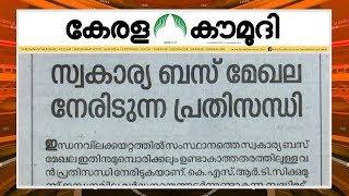 സ്വ കാ ര്യ ബ സ് മേ ഖല നേ രി ടു ന്ന പ്ര തി സ ന്ധി Keralakaumudi Editorial Newstrack 02