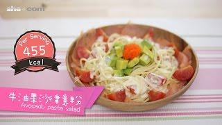 點Cook Guide in She.com-牛油果沙律意粉 avocado pasta salad
