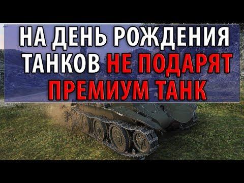 ПОДАРКА НЕ БУДЕТ... И ХОРОШО![ World of Tanks ]