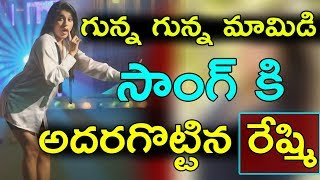 Anchor Rashmi Gunna Gunna Mamidi Song Dance Steps With Dhee10 Contestants|  TFCCLIVE