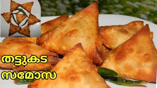 Onion Samosa recipe   Chayakkada style recipe   Indian Street food nalumanipalaharam   Iftar snacks