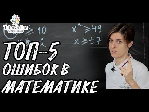 МАТЕМАТИКА | ТОП-5