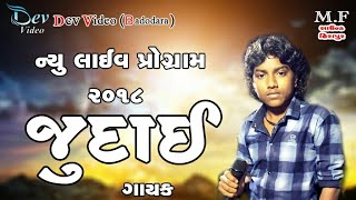judai judai song dilip thakornew song 2018