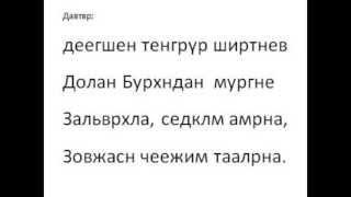 Javhlan - Zalbiral ( lyrics), С.Жавхлан - Залбирал ЗАЛЬВРҺН