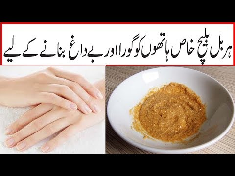 SKIN WHITENING/HAND WHITENING HOME REMEDY/BEAUTY TIPS IN URDU/WHITENING TIPS