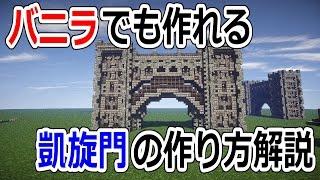 minecraft バニラでも作れる凱旋門の作り方解説 建築解説 6