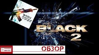 Bodycount - Как не получилось с Black 2. Забытый шутер (Обзор) [PS3/XBOX360]