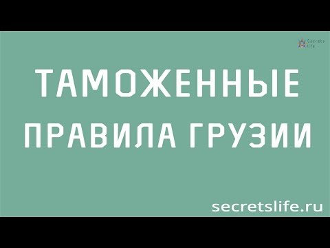 Таможенные правила Грузии. Алкоголь и табак через границу Грузии - Secretslife.ru