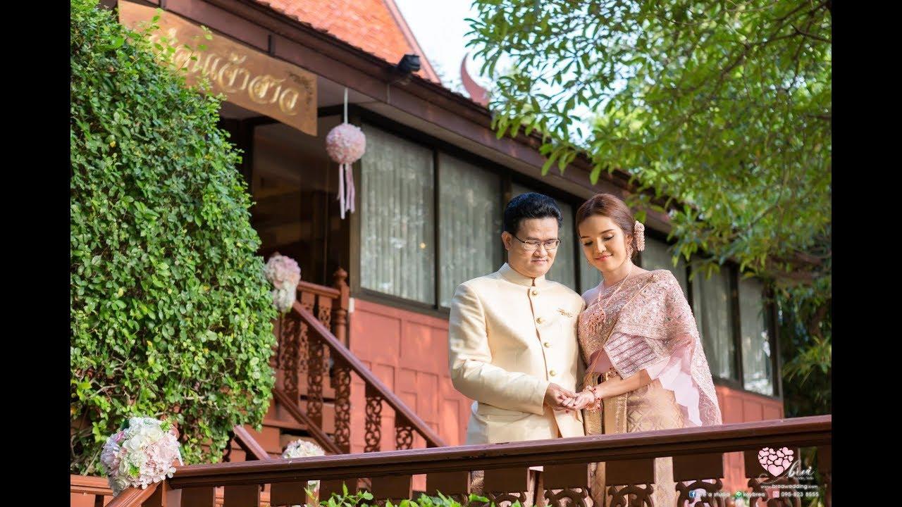 พิธีแต่งงาน เช้าเลี้ยงเที่ยง เรือนเจ้าสาว ปากเกร็ด  Nong\u0026Bee