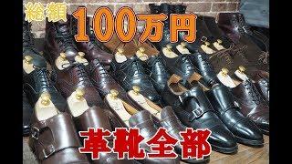 総額100万越え!革靴全部紹介してみた。My leather shoes collection 2019!!