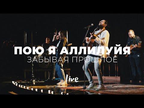 Пою я Аллилуйя + Забывая прошлое | Карен Карагян и Ангелина Смолякова | Слово жизни Music