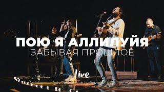 Пою я Аллилуйя + Забывая прошлое   Карен Карагян и Ангелина Смолякова   Слово жизни Music
