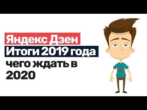 Яндекс Дзен Итоги 2019 года чего ждать в 2020