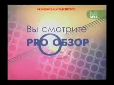Агата Кристи - PRO новости на Муз ТВ, 18.11.2009