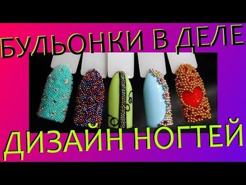 Дизайн бульонки на ногтях