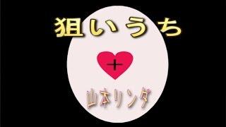 狙いうち (カラオケ) 山本リンダ