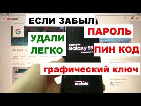 Samsung S9 КАК удалить пароль, пин код, графический ключ Самсунг С9