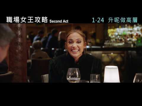 職場女王攻略 (Second Act)電影預告