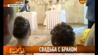 Свадьба с браком