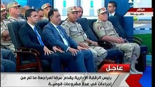 بالفيديو| رئيس الرقابة الإدارية: توقيع عقد إنشاء محطة كهرباء بعد غد لمشروع مدينة دمياط للأثاث