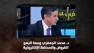 د. محمد الجعفري ومها البهو - القروض والمحافظ الإلكترونية - نبض البلد