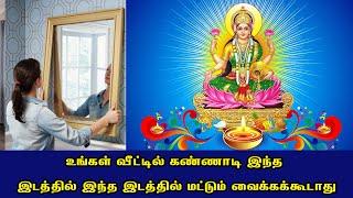 உங்கள் வீட்டில் கண்ணாடி இந்த இடத்தில் மட்டும் வைக்கக்கூடாது | Mirror Vasthu | Britain Tamil Bhakthi