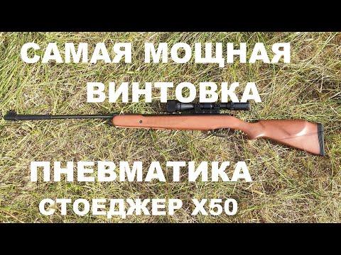 МОЩНАЯ пневматическая винтовка Stoeger X50