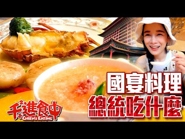 【千千進食中】總統們宴客都吃什麼?圓山飯店國宴餐!神秘東密道大公開!