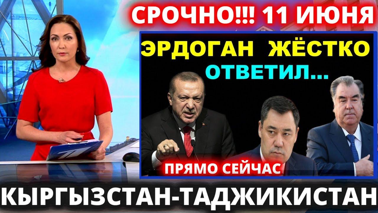 Прямо Сейчас! Президент Турции Эрдоган рассказал об отношений Таджикистана и Кыргызстана на границе.