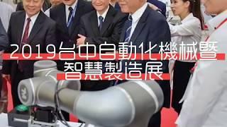 2019台中自動化機械暨智慧製造展 展覽回顧