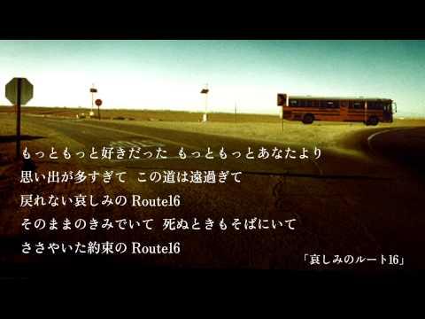 松任谷由実 - 哀しみのルート16 (from「日本の恋と、ユーミンと。」)