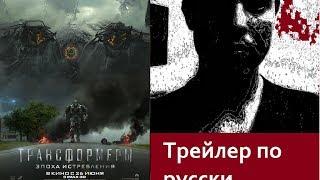 Трейлер по русски Трансформеры 4