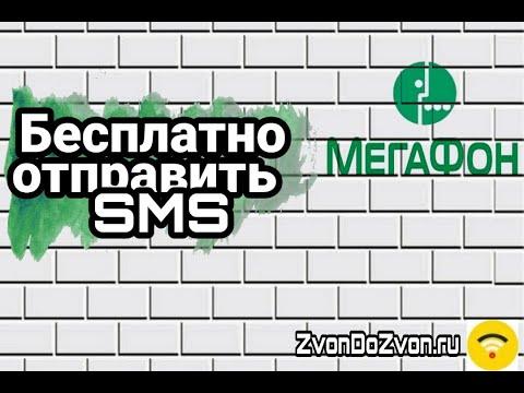 Бесплатно отправить СМС от МегаФон. Просьба перезвонить.