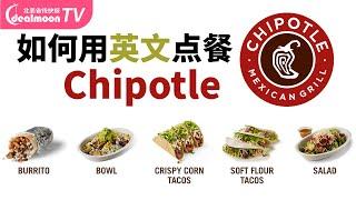 如何用英文在Chipotle点餐?5分钟学会要领,轻松get美食 | How to order food at Chipotle