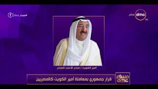 مساء dmc - قرار جمهوري بمعاملة أمير الكويت كالمصريين .. بخصوص تملك بعض قطع الأرض