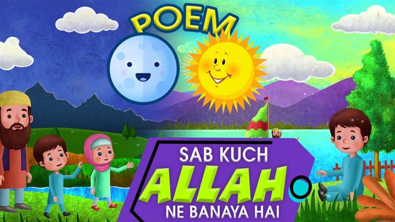 Sab Kuch Allah Ne Banaya Hai | Kids 3D Cartoon | Kids Animated Poem | Kids Nursery rhymes
