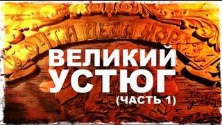Галилео. Великий Устюг (часть 1)(1015 от 28.12.2012 Великий Устюг -- родина российского Деда Мороза. Программа «Галилео» не могла не посетить..., 2013-01-08T09:51:25.000Z)